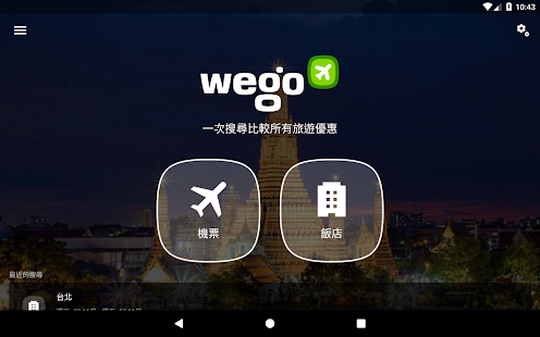 Wego - 機票酒店搜尋訂購  螢幕截圖 20