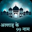 99 Names of Allah Hindi icon