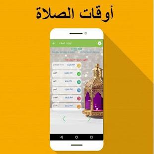 Download المسلم، القبلة ، القرآن ، الأذان والدعاء For PC Windows and Mac apk screenshot 4