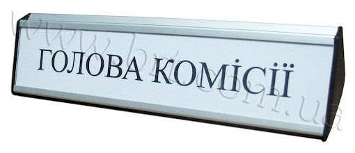 Photo: Табличка на стол для конференций, семинаров, круглых сторон двусторонняя. Металлический профиль, пластиковые боковинки, сменная информация из бумаги, пластика или металла - на выбор