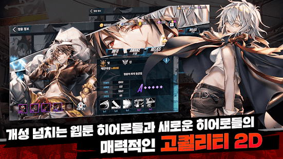 Mod Game 히어로칸타레 with NAVER WEBTOON for Android