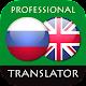 Russian English Translator Download on Windows