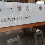等一個人咖啡店
