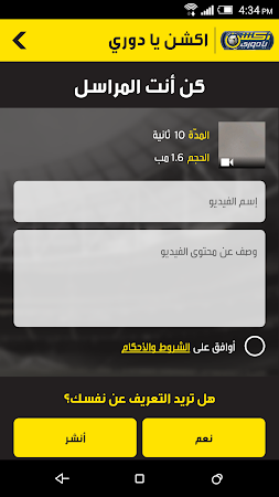 Action Ya Dawry 1.0.1 screenshot 394380