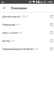 Такси Альфа-Л- screenshot thumbnail