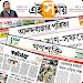 Bengali NewsPapers Online icon
