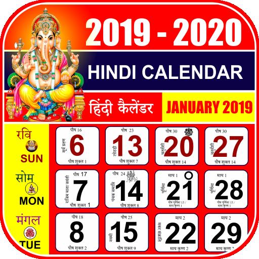हिंदी कैलेंडर 2020 - Hindi Calendar 2020 Offline