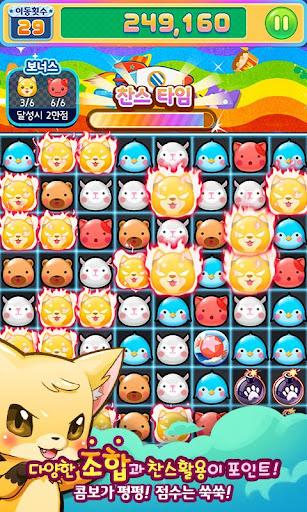 퍼즐이냥 with BAND screenshot 3