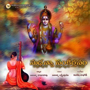 Sudhanva Sankirtanam : Telugu Devotional Songs Upload Your Music Free