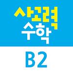 기탄사고력수학 B2 – 유아 어린이 스마트 수학 학습지 Icon