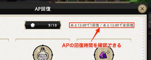 APは15分で1回復する