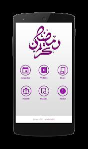 Ramadan Kareem (2015) screenshot 0