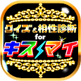 クイズ&相性診断for Kis-My-Ft2~キスマイ検定~