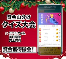 無料クイズアプリ:雑学豆知識トリビアクイズゲーム「当たるクイズ」謹賀新年記念賞品大放出中のおすすめ画像2