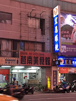 金蘭越南美食館