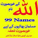 99 Names Allah : AsmaUlHusna icon