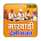 Download Marwadi Desi Bhajan - मारवाड़ी देसी भजन For PC Windows and Mac