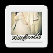 نكت متزوجين +18  2.0 Icon