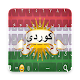 Kurdish Sorani Keyboard with Emoji (app)