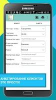 Screenshot of Мобильная торговля Моби-С