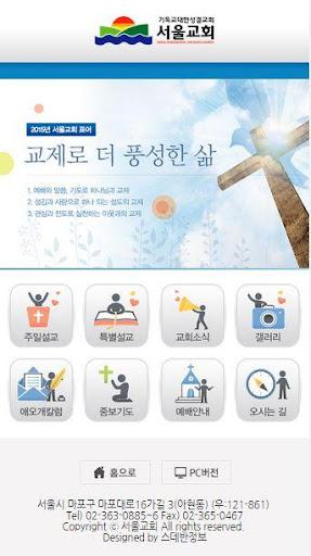 서울교회 홈페이지
