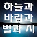 하늘과 바람과 별과 시 - 윤동주 시집 (Offline) icon