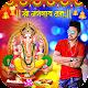 Ganesh Photo Editor Frames icon