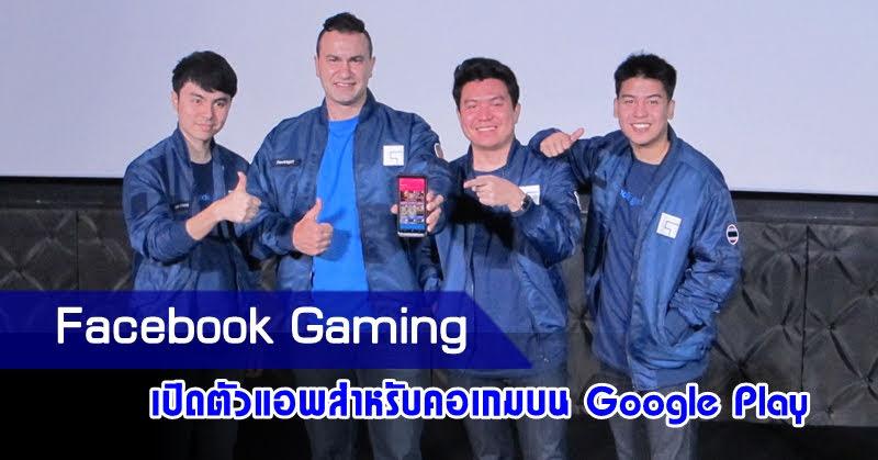 Facebook Gaming เปิดตัว App สำหรับคอเกมบน Google Play