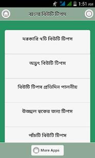 বাংলা বিউটি টিপস / Bangla Beauty Tips - náhled