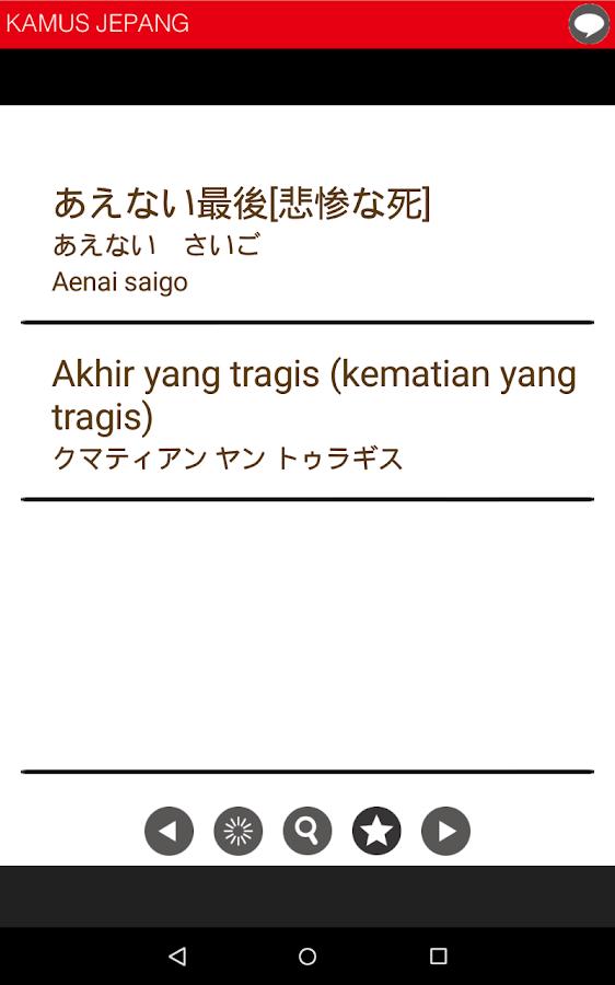 KAMUS JEPANG-INDONESIA Gratis- screenshot