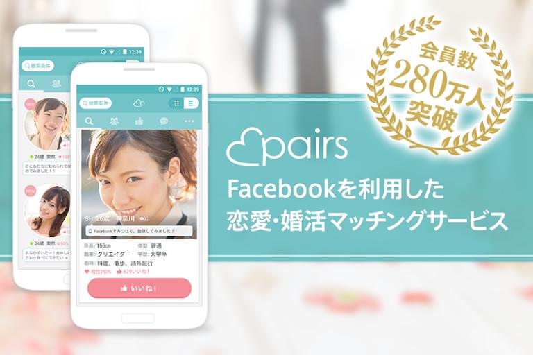 pairs(ペアーズ)-恋愛・婚活マッチングサービス
