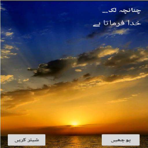 God Says Urdu
