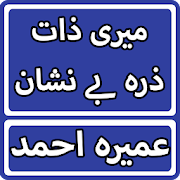 Meri Zaat Zara Be Nishan By Umera Ahmed Urdu Novel