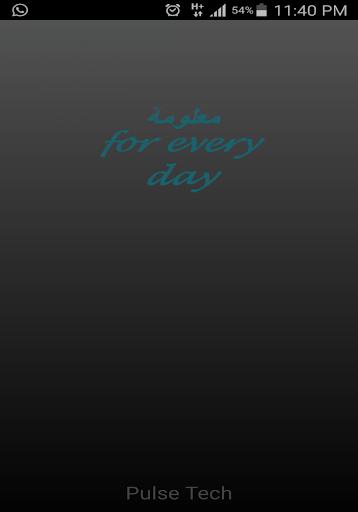 مقولة وحكمة كل يوم