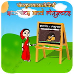Stories & Rhymes in Sanskrit Icon