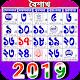 Bangla Calendar 2019 Android apk