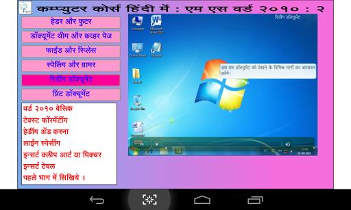 Learn Microsoft Word 10 Hindi 1.0.1 screenshots 5