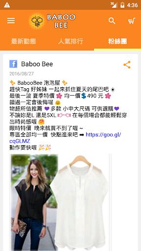 玩免費購物APP|下載BabooBee:我的家庭衣櫃 app不用錢|硬是要APP