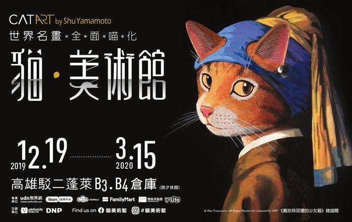 [迷迷藝文] 貓•美術館–世界名畫•全面喵化 喵星人攻占高雄駁二!