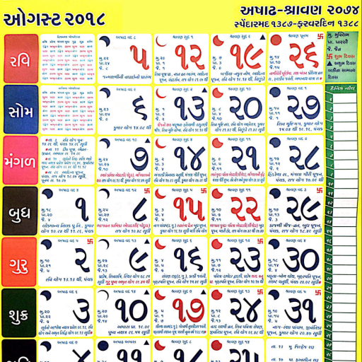 Gujarati Calendar 2019 - Panchang 2019 - Apps on Google Play