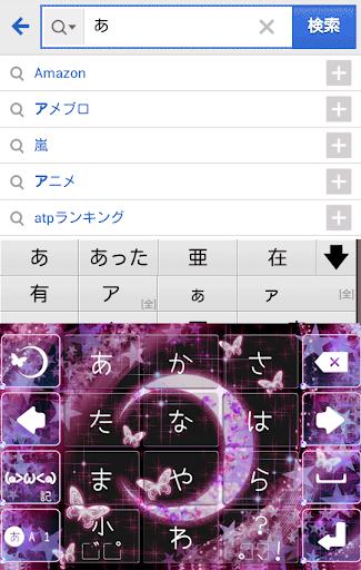 きせかえキーボード 顔文字無料★Fantastic moon