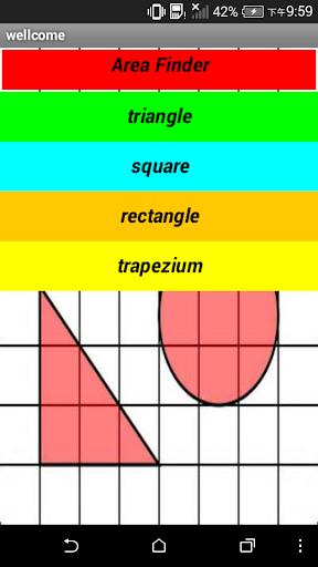 面積計算器