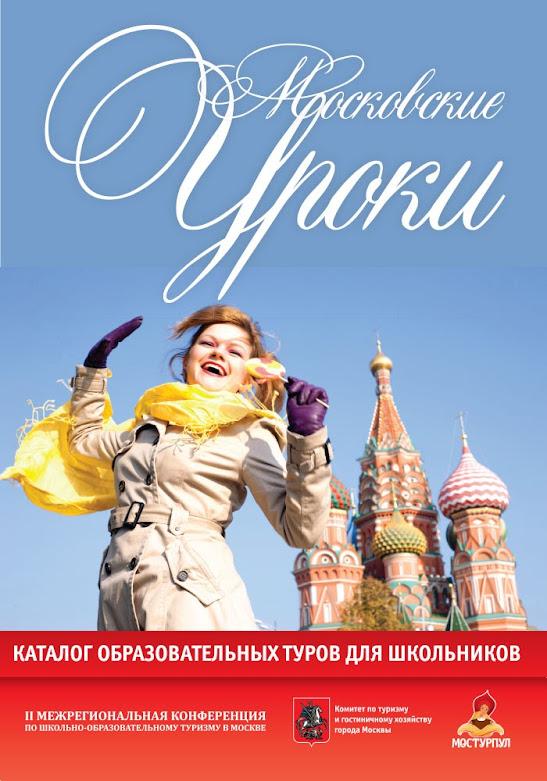 Московские уроки