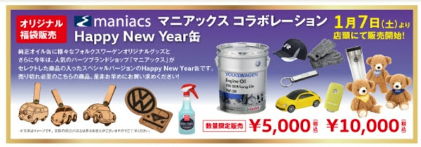 Volkswagen Happy New Year 缶
