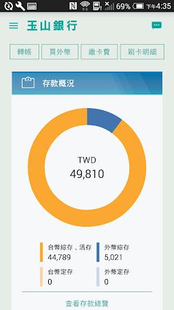 玉山行動銀行 4.0.6 screenshot 2091705