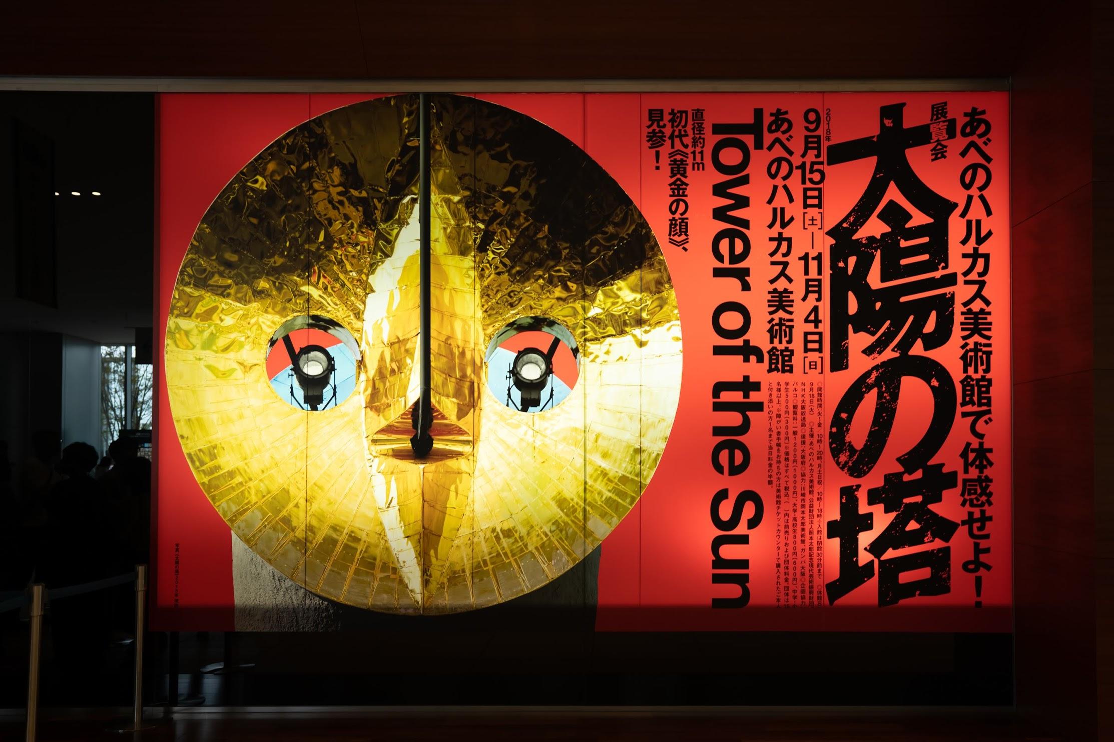 Abeno Harukas Art Museum Tower of the Sun1