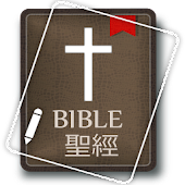 English Chinese Bible