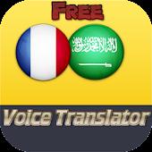 قاموس ومترجم عربي فرنسي