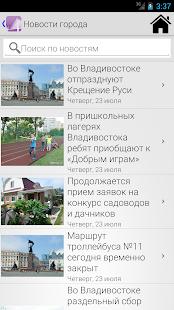 Весь Владивосток- screenshot thumbnail