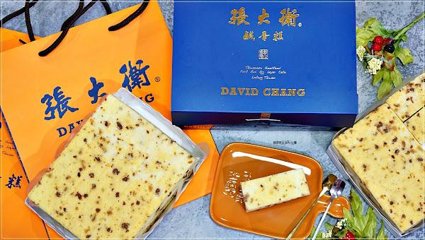 張大衛鹹甜蛋糕專門店